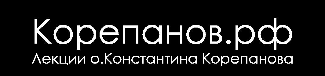 Корепанов.рф